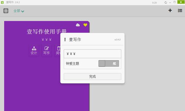 壹写作电脑版v4.9.1 官方版_wishdown.com