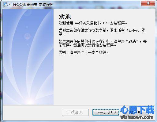 牛仔QQ采集秘书v3.9 免费版_wishdown.com