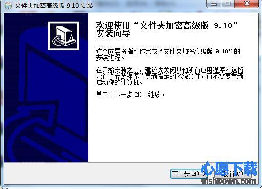 文件夹加密高级版 v9.11 免费版