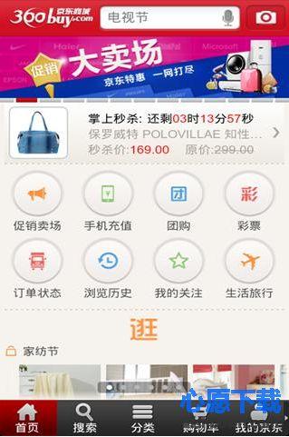 京东手机版v5.6.0_wishdown.com