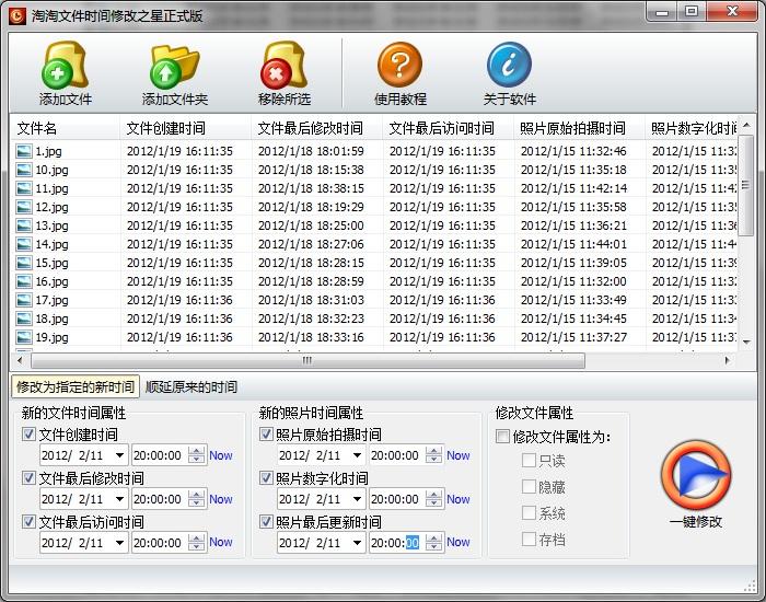 淘淘文件时间修改软件v1.5.0.141 官方版_wishdown.com