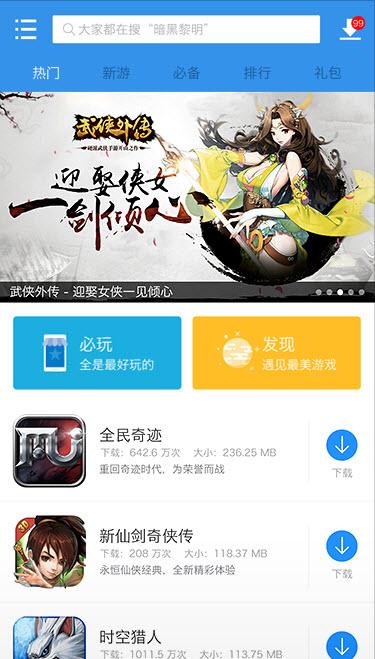XY手游 V1.7.6 安卓版