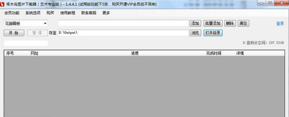 啄木鸟图片下载器专业版 v1.9.1.1 艺术专业版