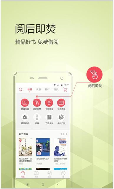 京东阅读手机版 v2.6.1安卓版
