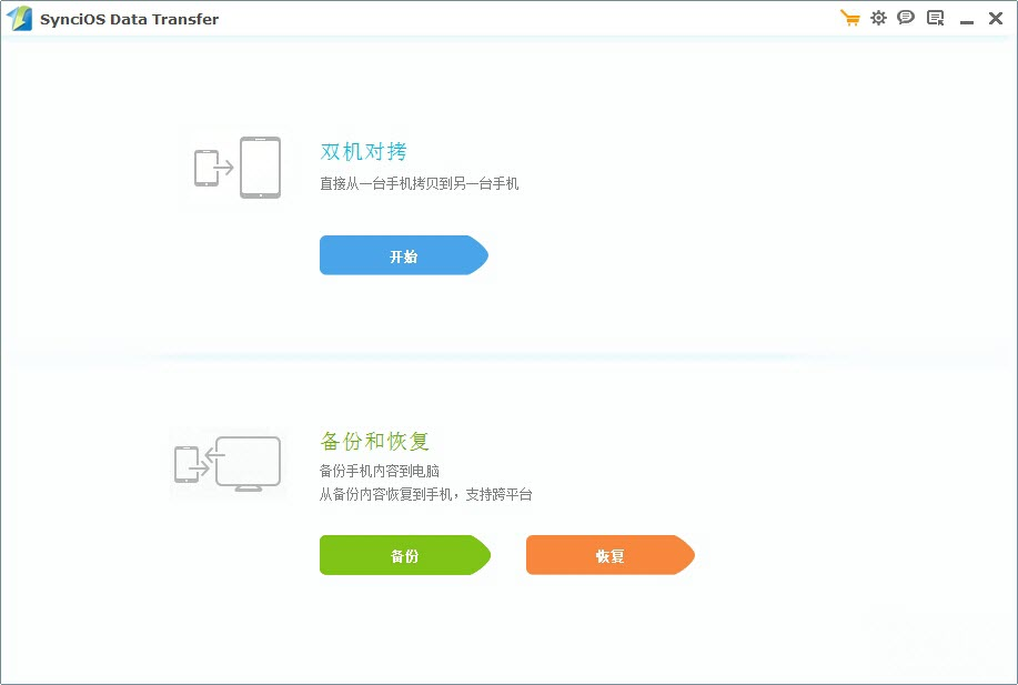 Syncios Data Transfer_ios数据传输工具 v1.7.1 官方中文版