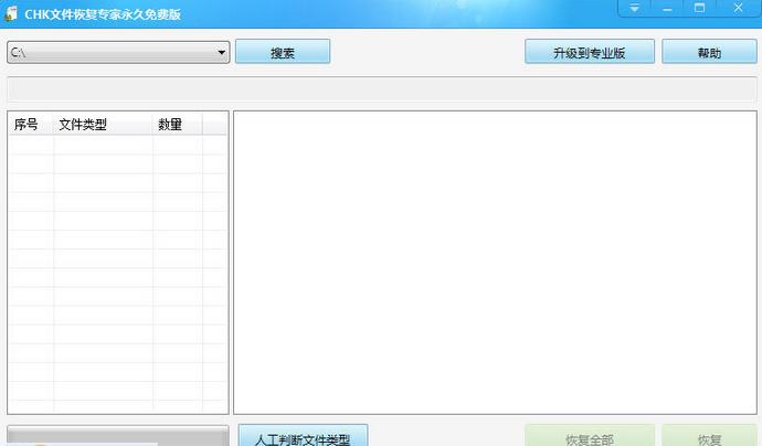 CHK文件恢复专家 v1.13 官方版