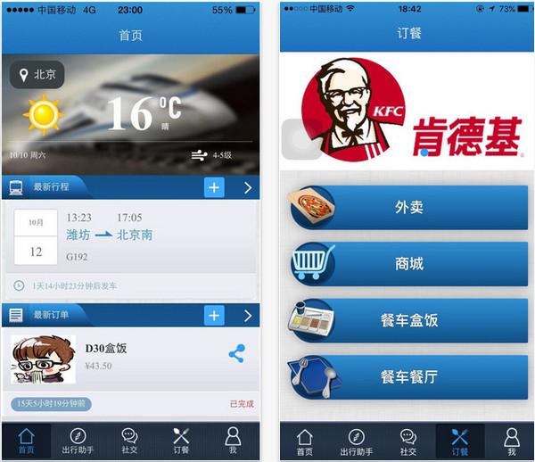 嗨列车iphone版 V1.1.0