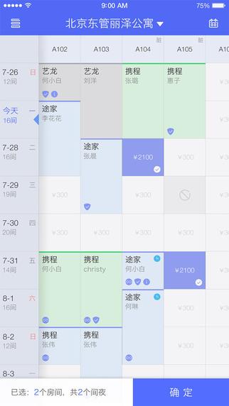 途径房态版iphone版 V1.0