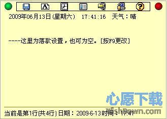 海啸电子日记私密版 v5.1.160108 官方版