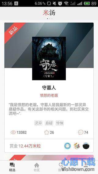 米汤免费小说 v1.0.4