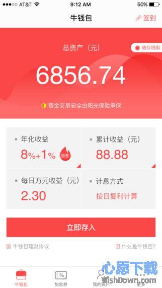 牛板金iphone版 v1.0.1