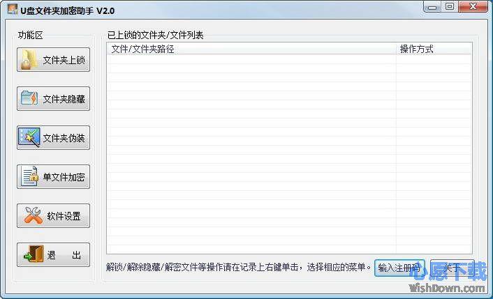 U盘文件夹加密助手 v2.5 官方版