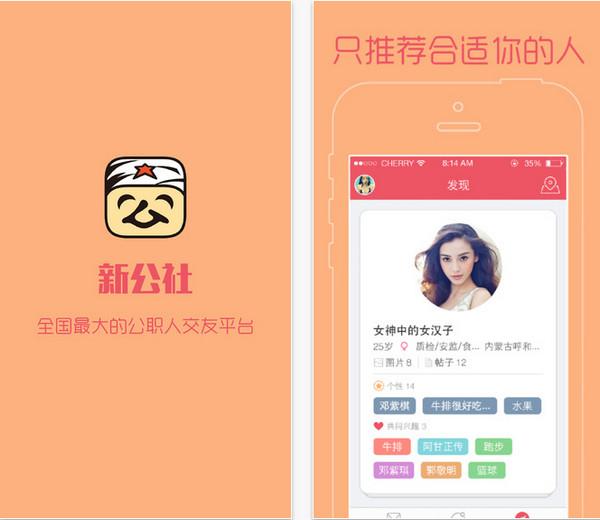 新公社iphone版 V3.1.0