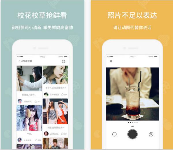 挖豆iPhone版 V1.4.2
