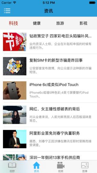 海阅iPad版 V1.0