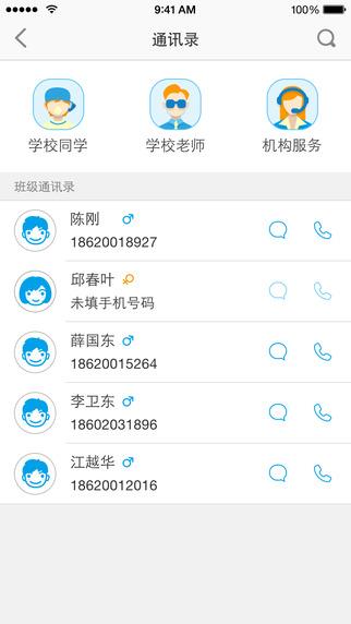 掌領校園iphone版 V1.0