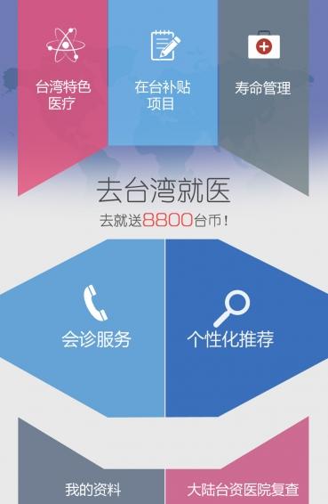 去台湾就医 v1.0