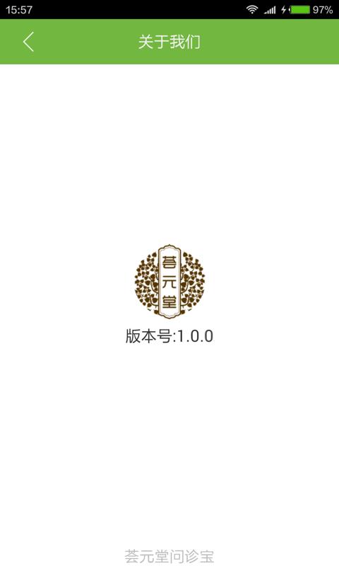 荟元堂问诊宝 v1.0.1