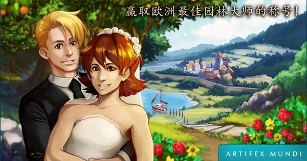 花园公司3新婚之旅汉化版 v1.1中文版