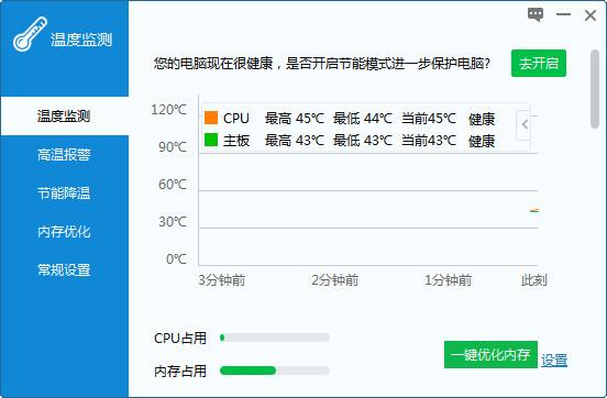 驱动人生温度监测 v1.0.14.30 官方版