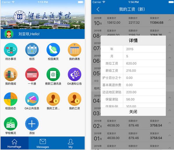 湖北民族学院移动平台iphone版 V1.0.6