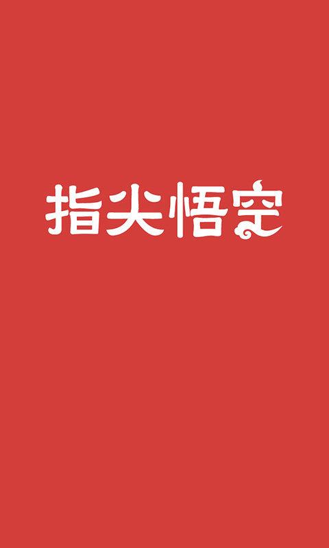 指尖悟空 v1.2.0