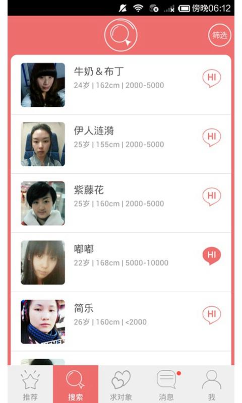微信美女速约v2.1.6_wishdown.com