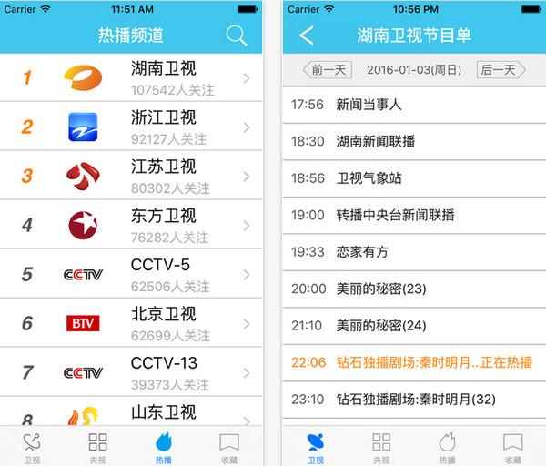 电视猫tv iphone版V4.1_wishdown.com