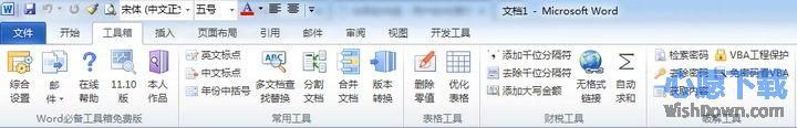 WORD必备工具箱v11.20 绿色版_wishdown.com