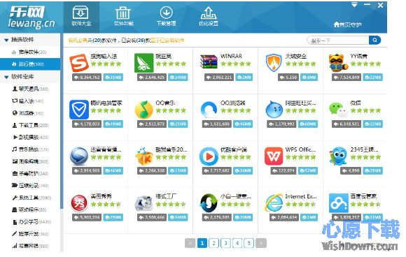 乐网软件管家 v1.1.1.9 官方版