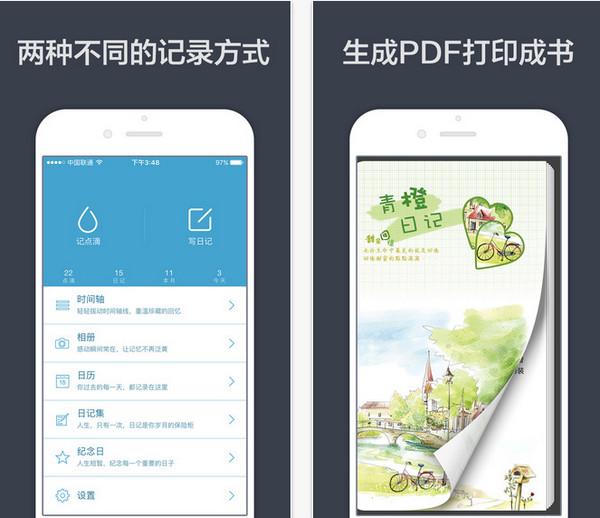 青橙日记iphone版 V1.2