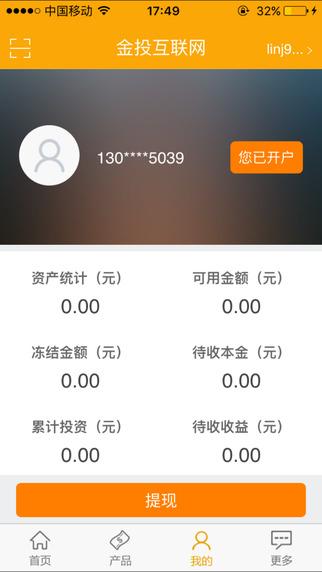 金投互联网iphone版 V1.2.3