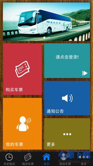 渝客行iphone版 v2.4