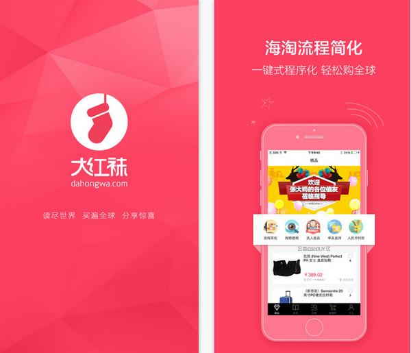 大红袜全球购iphone版 V2.2.0
