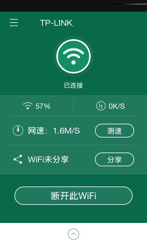 万能WiFi连网钥匙 v7.1