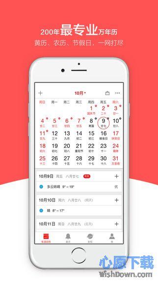 生活日历iphone版 V5.30