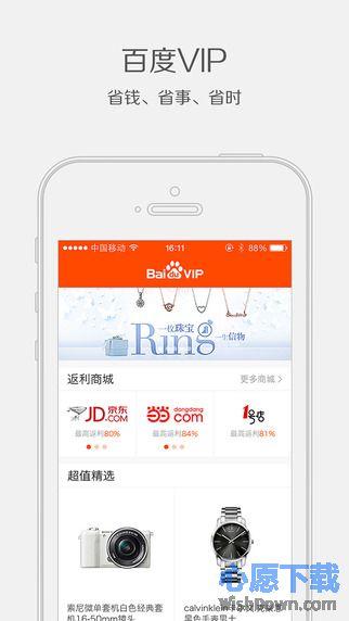 百度VIP iphone版 v2.1.0