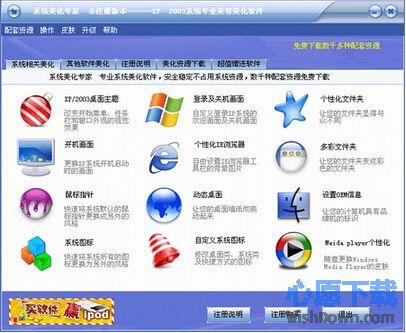 系统美化专家(打造个性Windows系统) V19.3.5 官方版