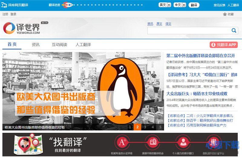 译库网页翻译UC版 v1.3 官方版