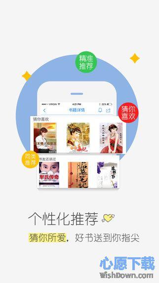 天翼阅读iphone版 v4.3.0