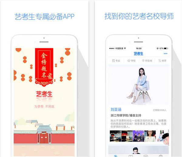 艺考生iphone版 V3.5.0