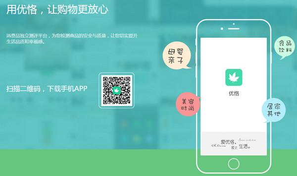 优恪iphone版 V1.4.0