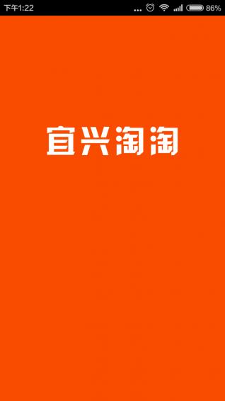宜兴淘淘 v3.2.5