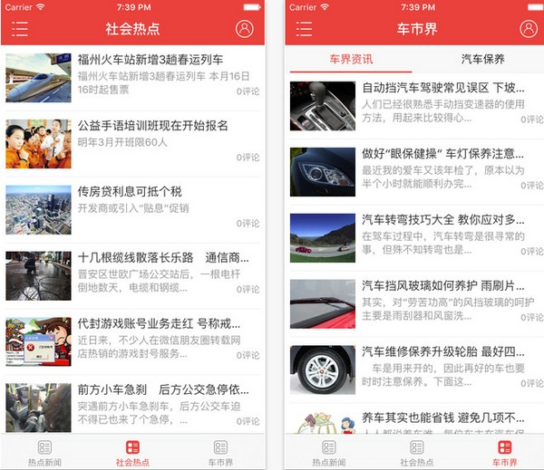 福视悦动iphone版 V1.3.3