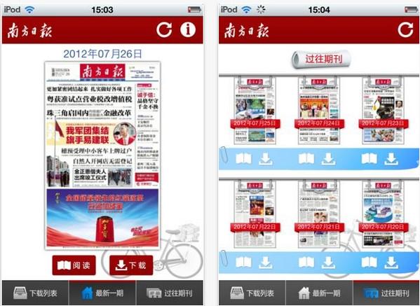 南方日报iphone版 V1.0