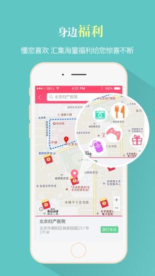 妈咪100分iphone版 V3.1.2