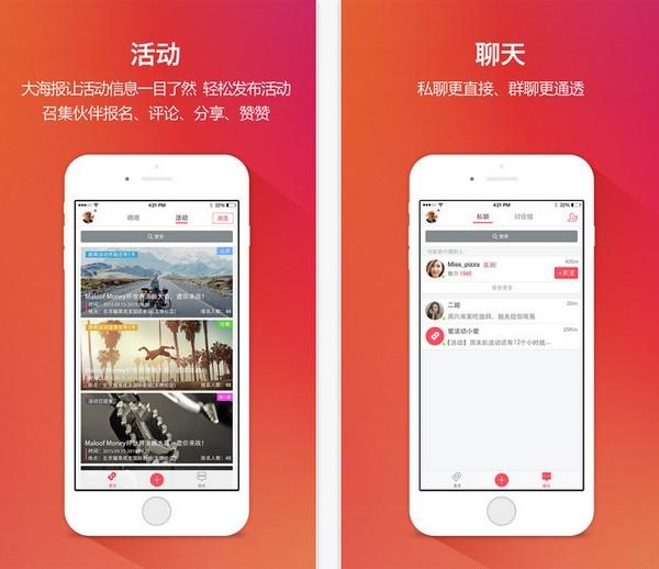 爱活动iphone版 V3.3