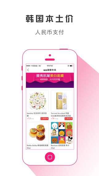 帮韩品iphone版 V1.4.0