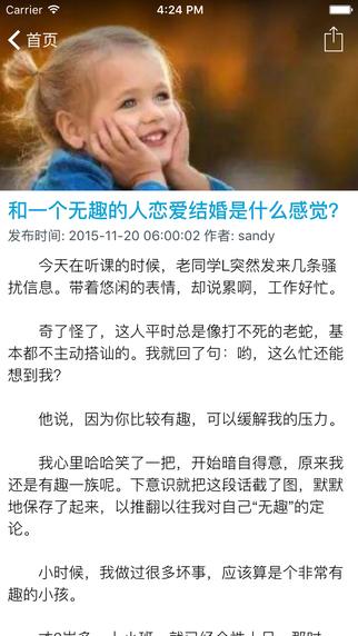 恋爱秘笈iphone版 V1.0