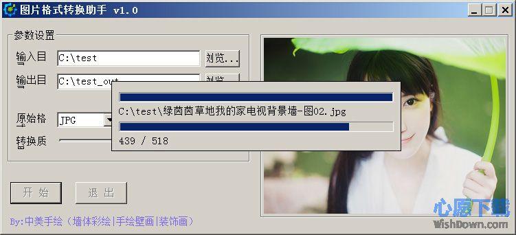 图片格式转换助手 v1.3 官方版